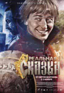 Сергей Безруков и фильм Реальная сказка