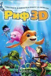 Риф 3D