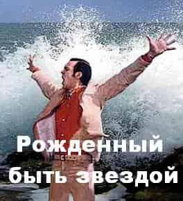 Адам Сэндлер и фильм Рожденный быть звездой