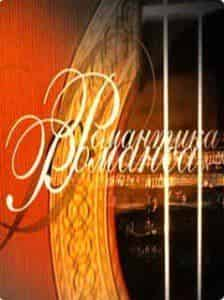 кадр из фильма Романтика романса