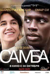 кадр из фильма Самба