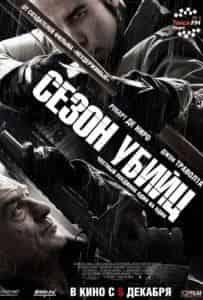 Джон Траволта и фильм Сезон убийц