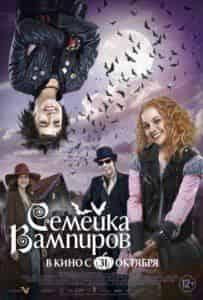 кадр из фильма Семейка вампиров
