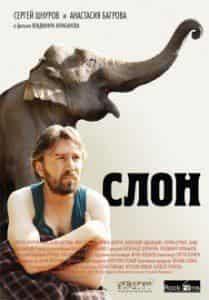 Сергей Иванов и фильм Слон