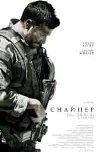 кадр из фильма Снайпер