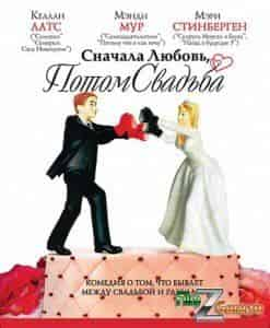кадр из фильма Сначала любовь, потом свадьба
