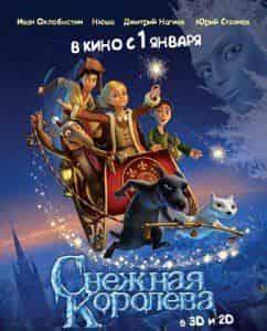 Снежная Королева – лучший анимационный фильм