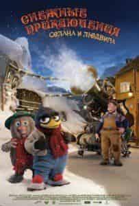кадр из фильма Снежные приключения Солана и Людвига