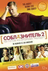 Тиль Швайгер и фильм Соблазнитель 2