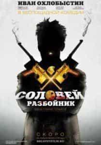 Александр Стриженов и фильм Соловей-Разбойник