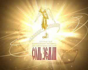 Программа VI фестиваля документальных фильмов Соль земли