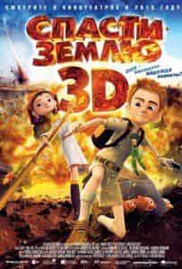 Спасти Землю 3D