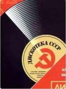 Спето в СССР