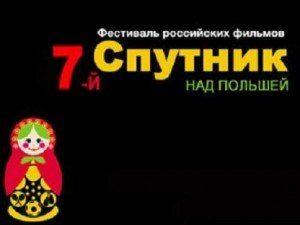 Завершился фестиваль российских фильмов Спутник над Польшей