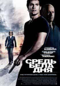 Колм Мини и фильм Средь бела дня