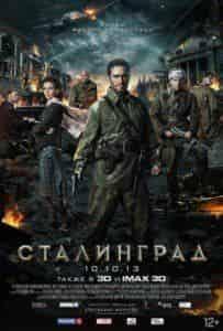 Петр Федоров и фильм Сталинград