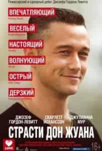 Скарлетт Йоханссон и фильм Страсти Дон Жуана