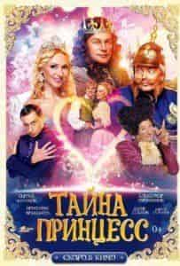 Александр Стриженов и фильм Тайна принцесс