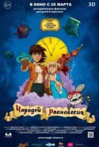 Сергей Виноградов и фильм Тайна Сухаревой башни. Чародей равновесия