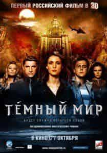 Светлана Иванова и фильм Темный мир