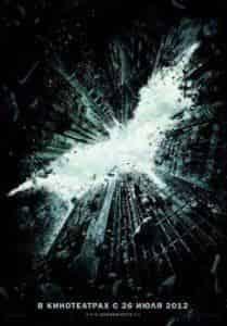 Морган Фриман и фильм Темный рыцарь: Возрождение легенды