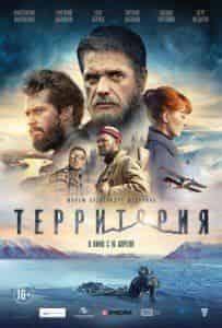Егор Бероев и фильм Территория