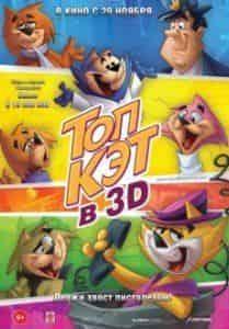 Топ Кэт в 3D