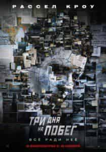 Ленни Джеймс и фильм Три дня на побег