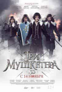 Алексей Макаров и фильм Три мушкетёра