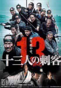 кадр из фильма Тринадцать убийц