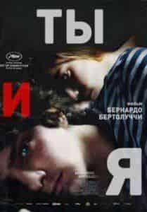 кадр из фильма Ты и я