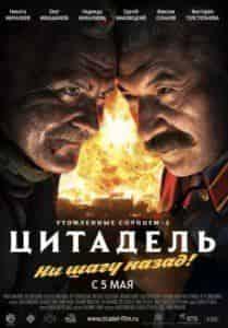 Андрей Панин и фильм Утомленные солнцем: Цитадель