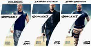 Съемки Форсажа-7 возобновят 1 апреля