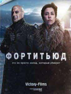 Фортитьюд продлен на второй сезон