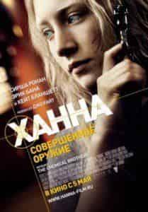 Кейт Бланшетт и фильм Ханна. Совершенное оружие