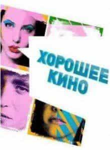 Хорошее кино