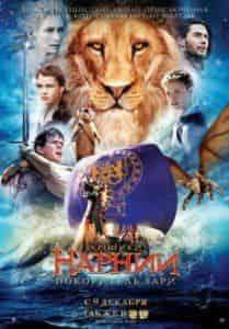 Кристофер Ли и фильм Хроники Нарнии: Покоритель Зари