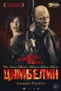 Милла Йовович и фильм Цимбелин