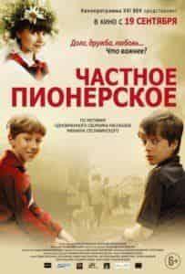 Светлана Иванова и фильм Частное пионерское