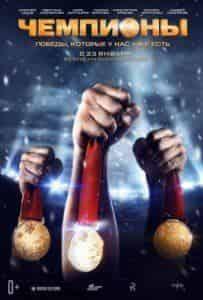 кадр из фильма Чемпионы