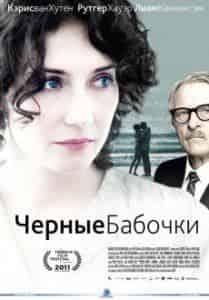 Рутгер Хауэр и фильм Черные бабочки