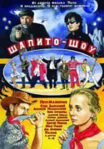 кадр из фильма Шапито-шоу
