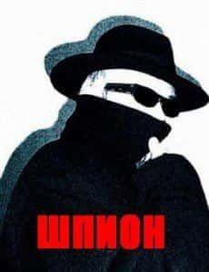 Виктор Вержбицкий и фильм Шпион
