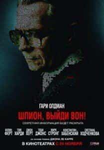 Гари Олдман и фильм Шпион, выйди вон!