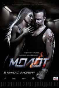 кадр из фильма МОЛОТ