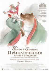 кадр из фильма Эрнест и Селестина: Приключения мышки и медведя