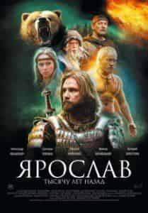 Александр Назаров и фильм Ярослав. Тысячу лет назад