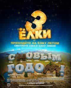 В съемках комедии Ёлки-3 примут участие посетители Кино Экспо
