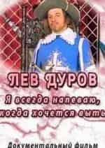 Николай Парфенов и фильм Давайте без фокусов!