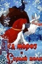 Мария Виноградова и фильм Дед Мороз и Серый волк